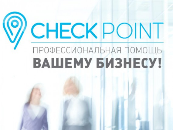 Миссия компании CHECK POINT check pro11 570x428